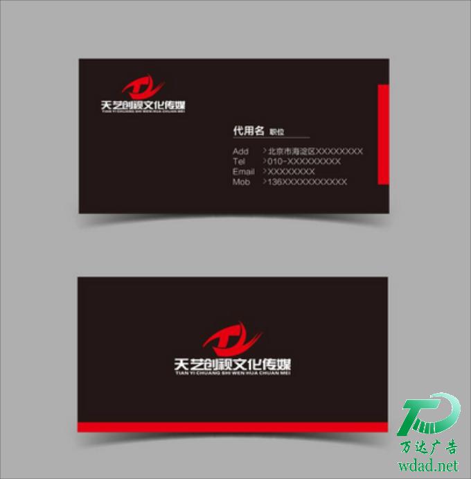 名片-名片模板-泰州名片设计_泰州万达广告标牌厂