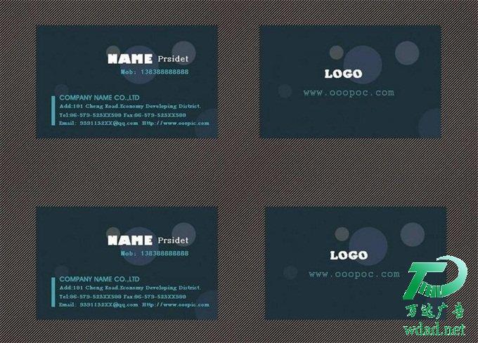 名片-名片设计-苏通名片设计图片_泰州万达广告标牌厂